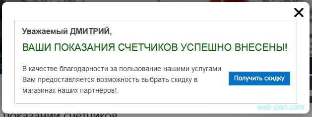 Переход в раздел скидок партнёров КОМПЛАТ!