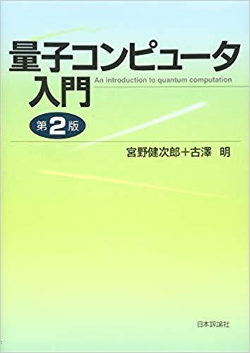 量子コンピュータ入門(第2版)