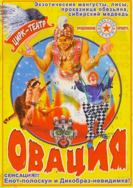 Цирк-театр Овация