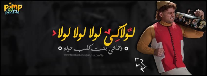 صور غلاف للي عنده حماه – اغلفة فيس بوك كلام مضحك - اغلفة فيس بوك
