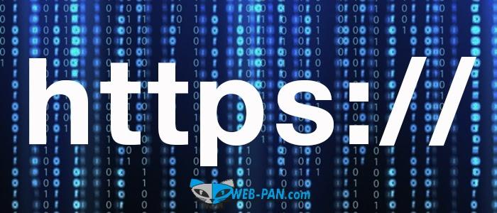 Работаем над защитой сайтов, протокол SSL шифрования и сертификаты ключа!