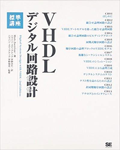 VHDLデジタル回路設計 標準講座