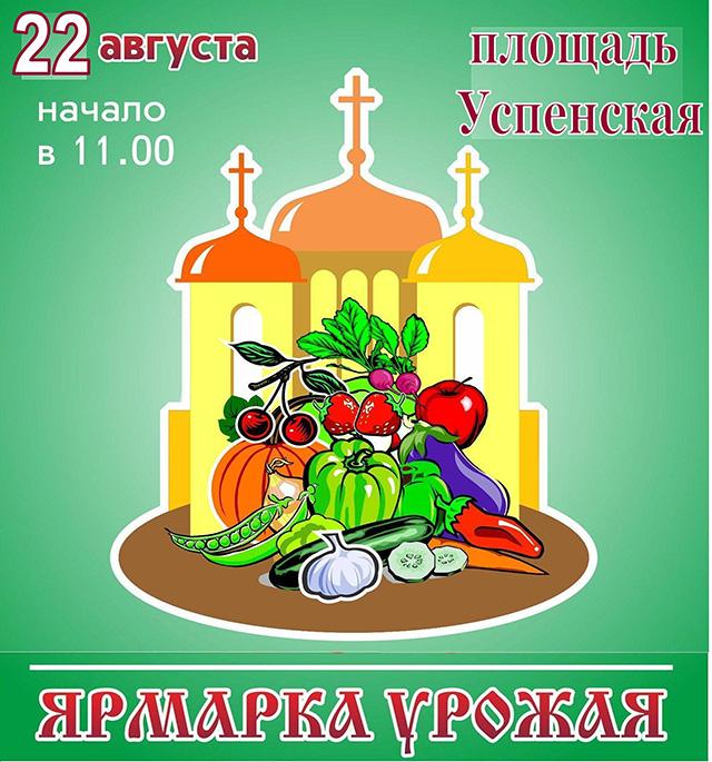 Выставка-ярмарка «Урожай- 2015»