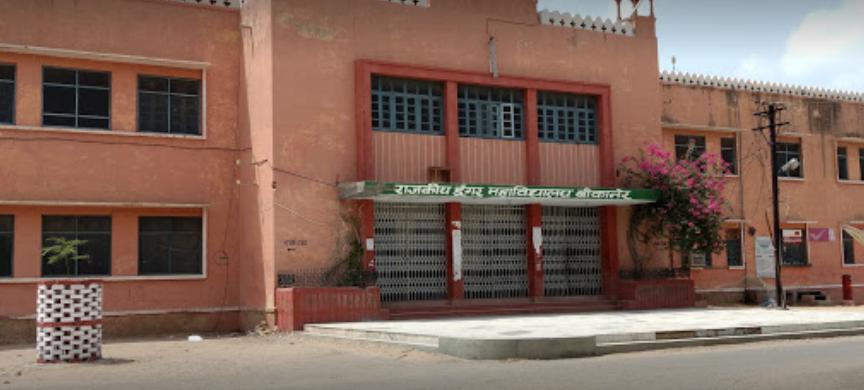Government Dungar Collage, Bikaner Image