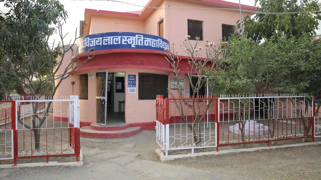 Dr. Vijay Lal Smriti College, Damoh