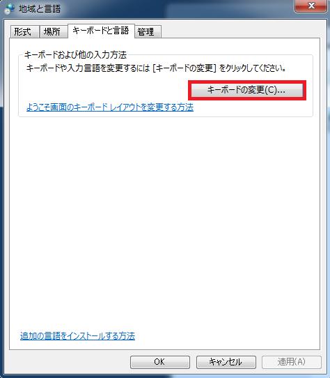 Microsoft IME←→ATOKの辞書切り替えをオフにする2