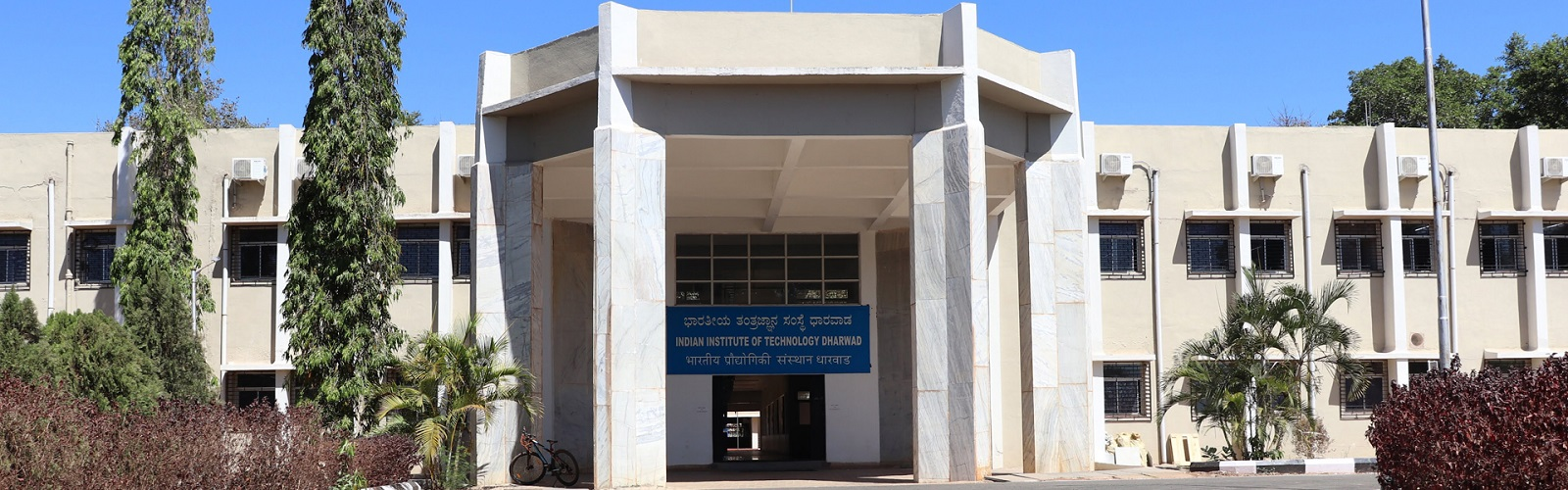 IIT (Indian Institute of Technology), Dharwad Image