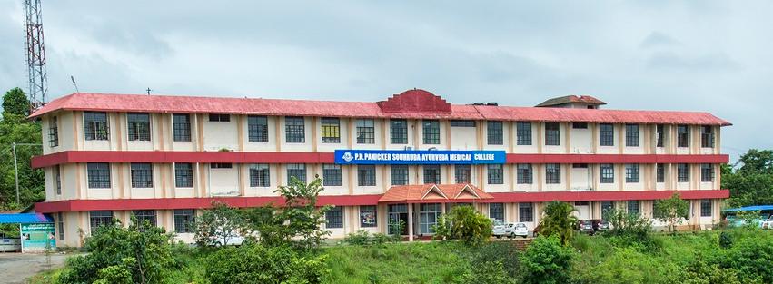 P. N. Panicker Souhruda Ayurveda Medical College, Kasaragod