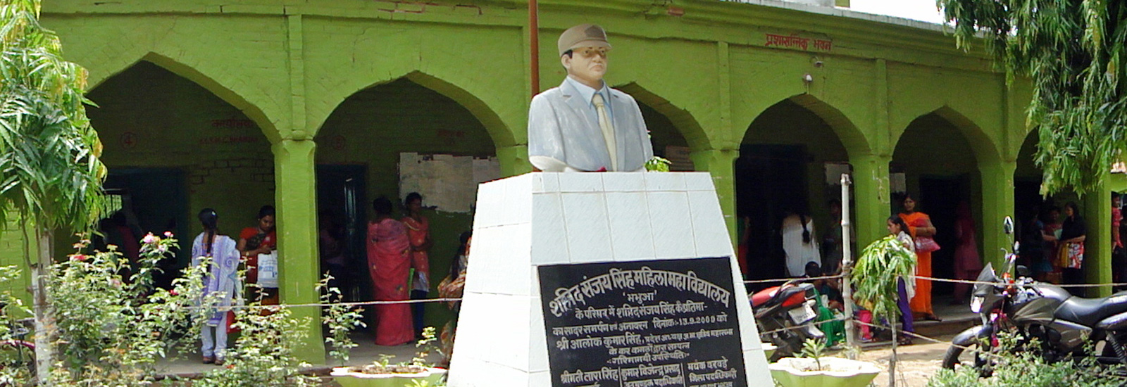 Shaheed Sanjay Singh Mahila College, Kaimur Image