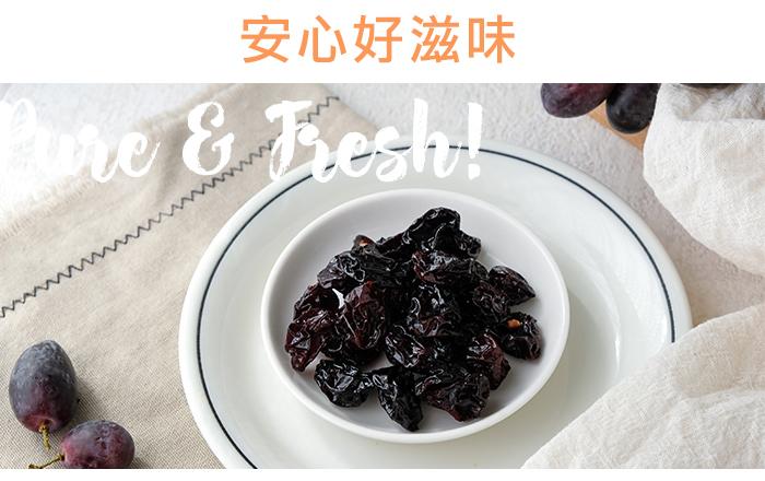 安心的好滋味,原料產品雙檢驗,100%無添加葡萄果乾。