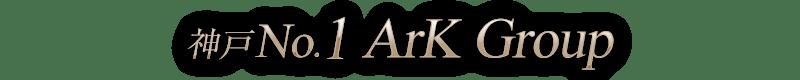 神戸・大阪のNo.1ホストクラブ ArK(アーク) Group