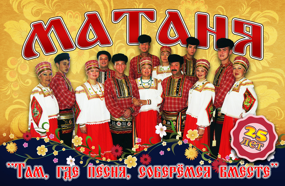 Юбилейный концерт ансамбля современной народной песни Матаня