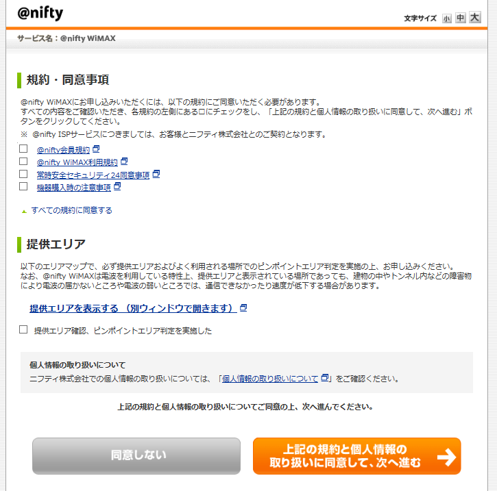 @niftyのWiMAX2サービスを申し込む3