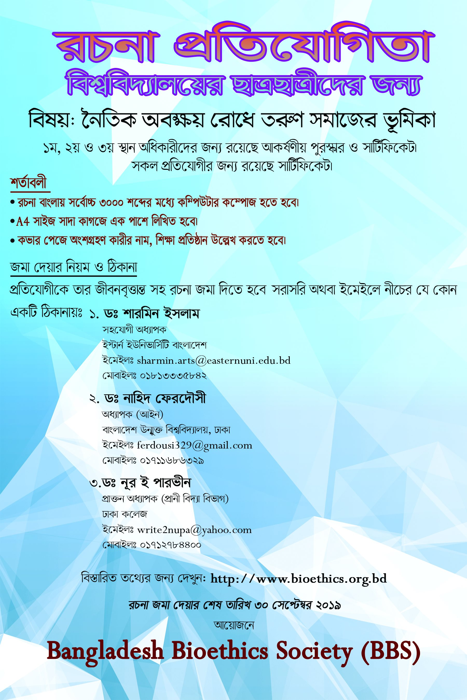 Essay Competition 2019