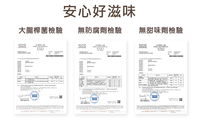 安心的好滋味,原料產品雙檢驗,100%無添加果乾通過SGS檢驗。