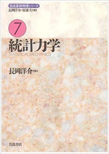 統計力学 (岩波基礎物理シリーズ 7)