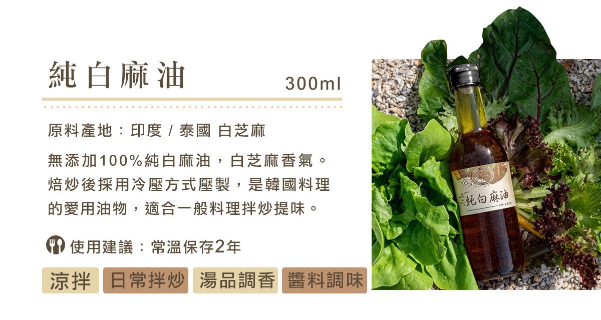 金弘純白麻油,無添加100%純白麻油,柴火焙炒,採用冷壓方式壓製,是韓國料理的愛用油物。使用建議:涼拌、日常拌炒、湯品調香、醬料調味。