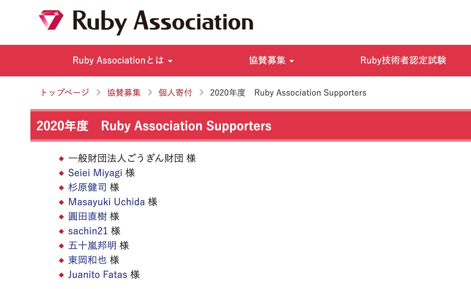 https://www.ruby.or.jp/ja/sponsors/donation/donor/2020