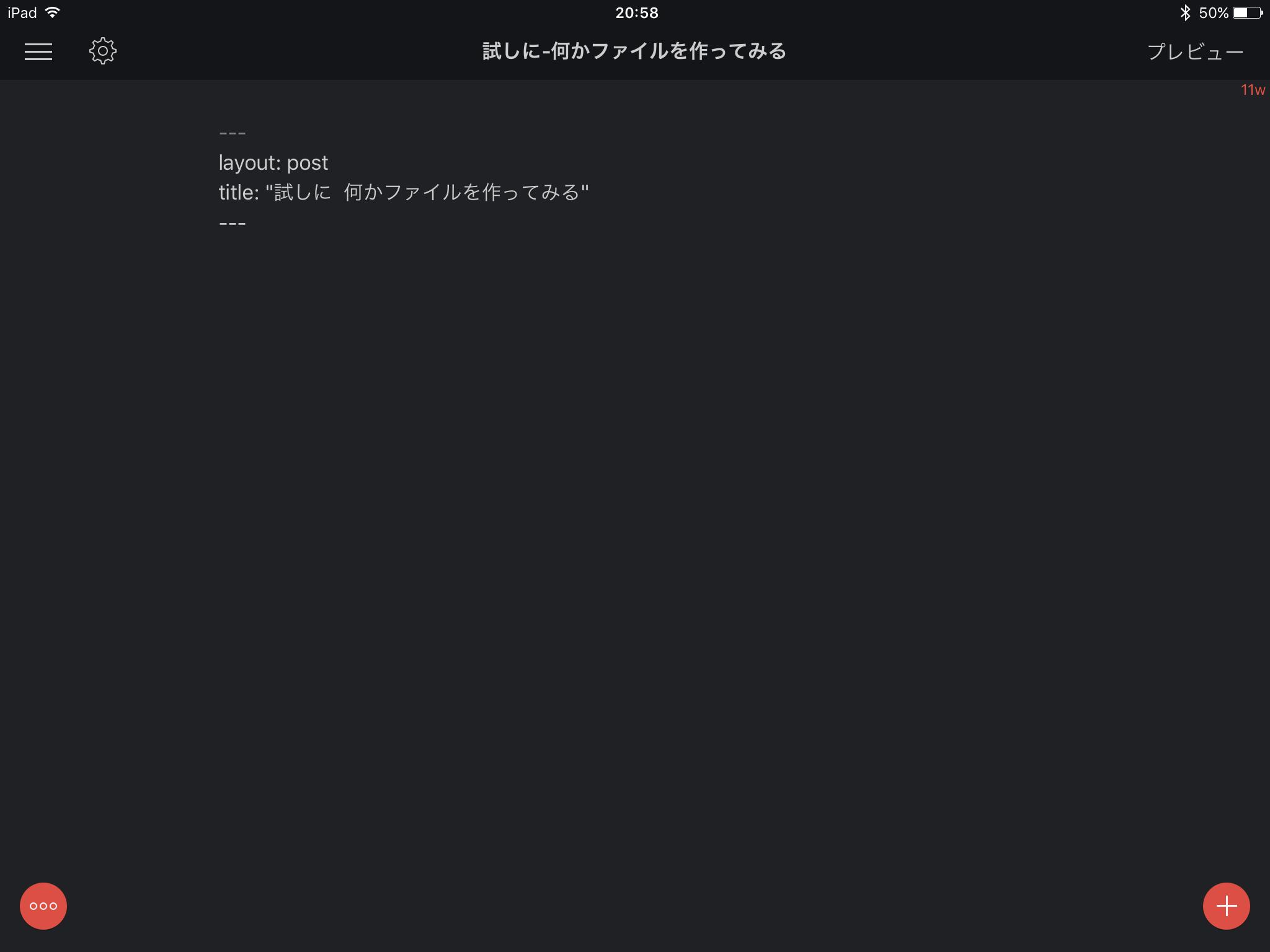 新規ファイル編集画面