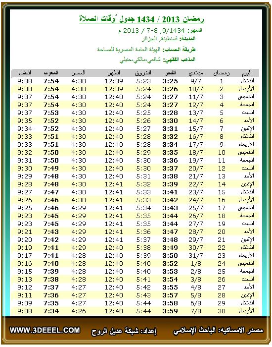 امساكية رمضان 2013 – 1434   الجزائر قسنطينة - امساكية شهر رمضان جميع الدول العربية 2013
