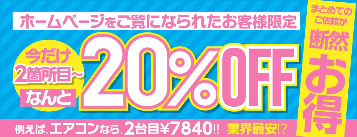 大阪府羽曳野市のお客様、エアコンクリーニングは今がチャンスです! 2箇所目からは20%OFF