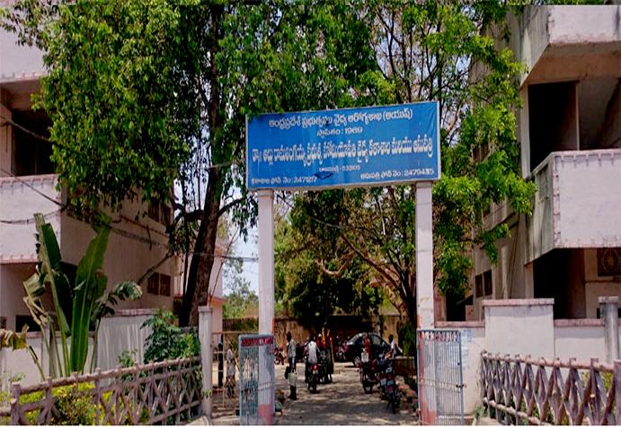 Dr. Allu Ramalingaiah Government Homoeopathic Medical College, Rajahmundry