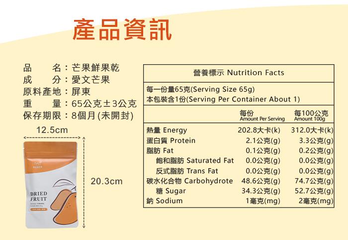 果蒔制研所的芒果乾產品資訊及營養標示