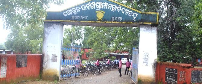 Gokul Parvati Rural College, Kuntara, Sambalpur