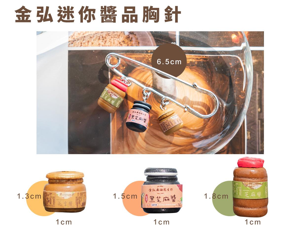 金弘迷你醬品胸針 ※商品為手工製作,尺寸會有點誤差,樣式難免會有位置些微偏移、不平整或殘膠的可能。