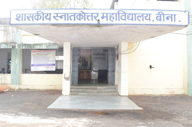 Government PG College, Bina, Sagar