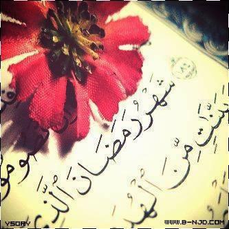 [Ramadan Rmaziat] رمزيات آيات قرآنيه رمضانية 2013 - صور رمزيات احلى واجمل ايات من القرآن لشهر رمضان 2013