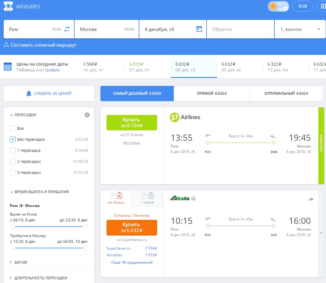 Алгоритм поиска дешевых авиабилетов