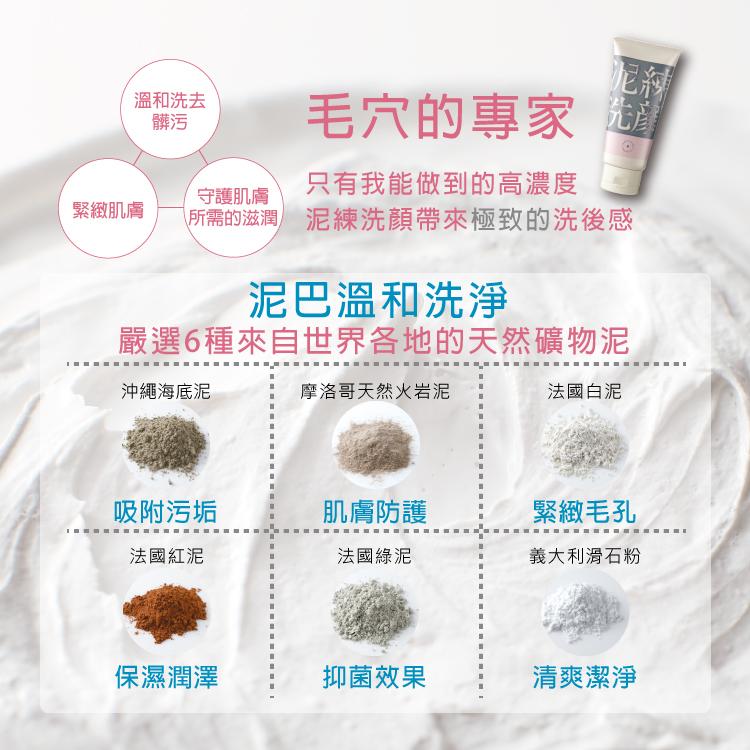 【日本製】itten cosme泥練洗顏濃密礦物泥毛孔洗面乳120g (加送起泡網)