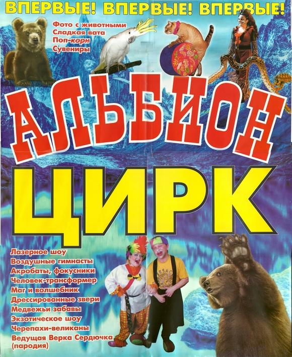 Цирк Альбион
