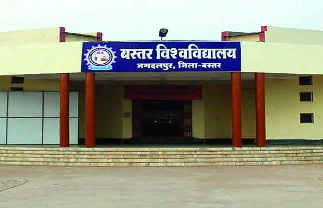 BVV (Bastar Vishwavidyalaya)