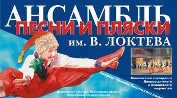 «Локтевцы» - гости фестиваля «Поющая Волга» 2014