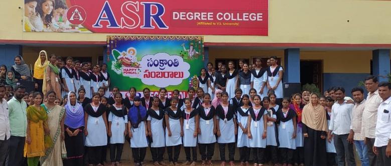 ASR Degree College, Atmakur Image