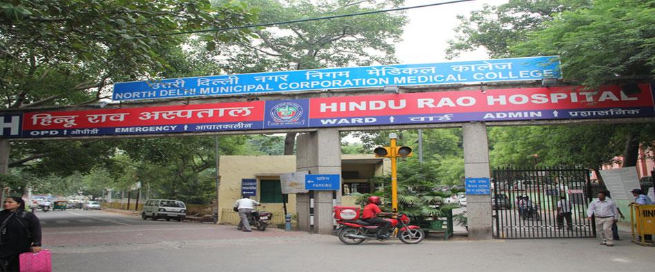 North Delhi Muncipal Corporation Medical College, Delhi Image