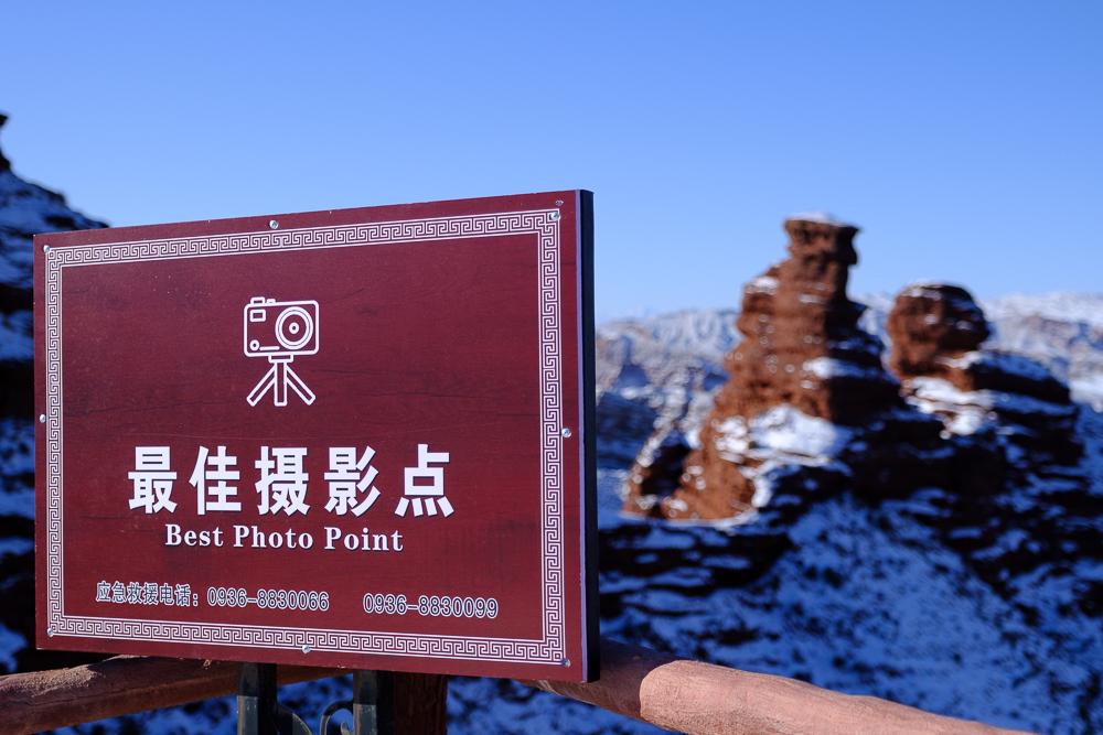 De Chinezen houden van bordjes. Vooral 'Danger!', 'Caution!', 'Mind the step!' en 'Be Careful!' vind je op elke vierkante meter Chinese grond. Maar gaan ze nu al bepalen waar wij een foto moeten maken?! Met alle Chinezen, maar niet met den dezen, hé zeg! ;)