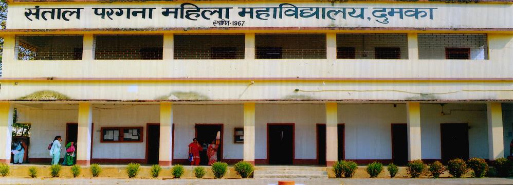 Santal Pargana Mahila College, Dumka