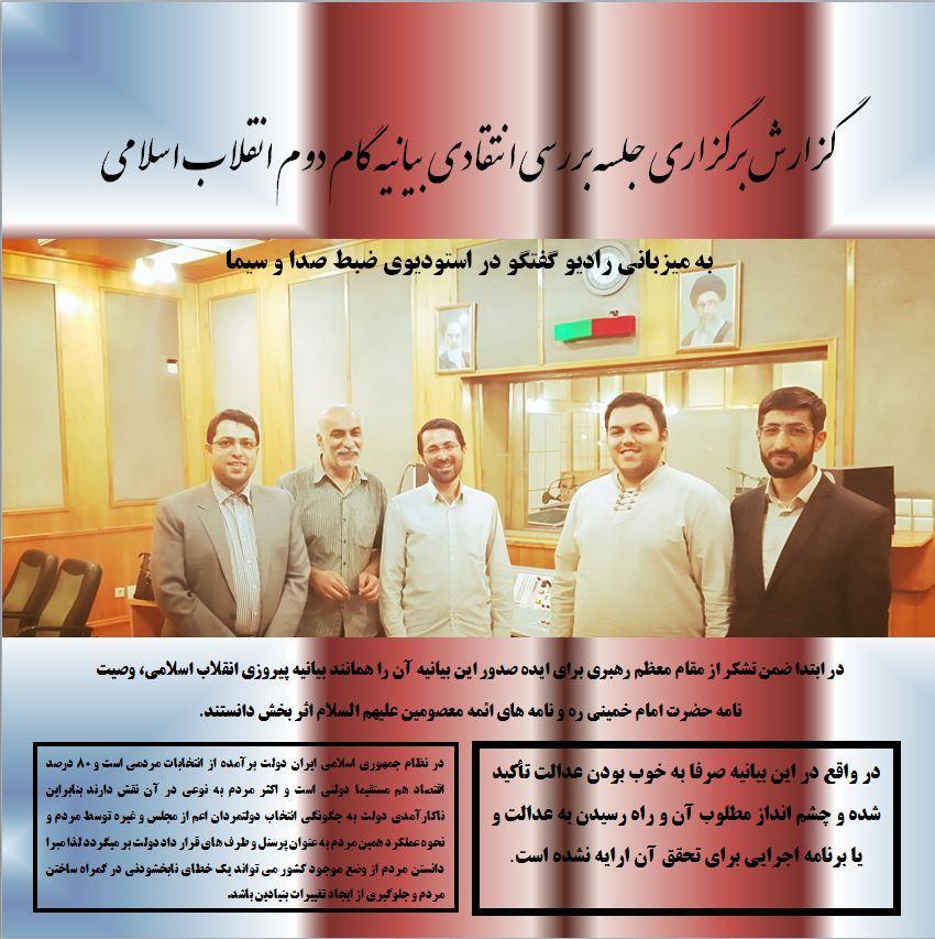 گزارش برگزاری جلسه بررسی انتقادی بیانیه گام دوم انقلاب اسلامی به میزبانی رادیو گفتگو در استودیوی ضبط صدا و سیما
