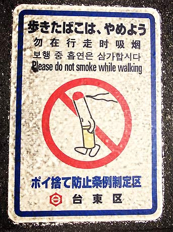 piktogram zakaz palenia w Tokio