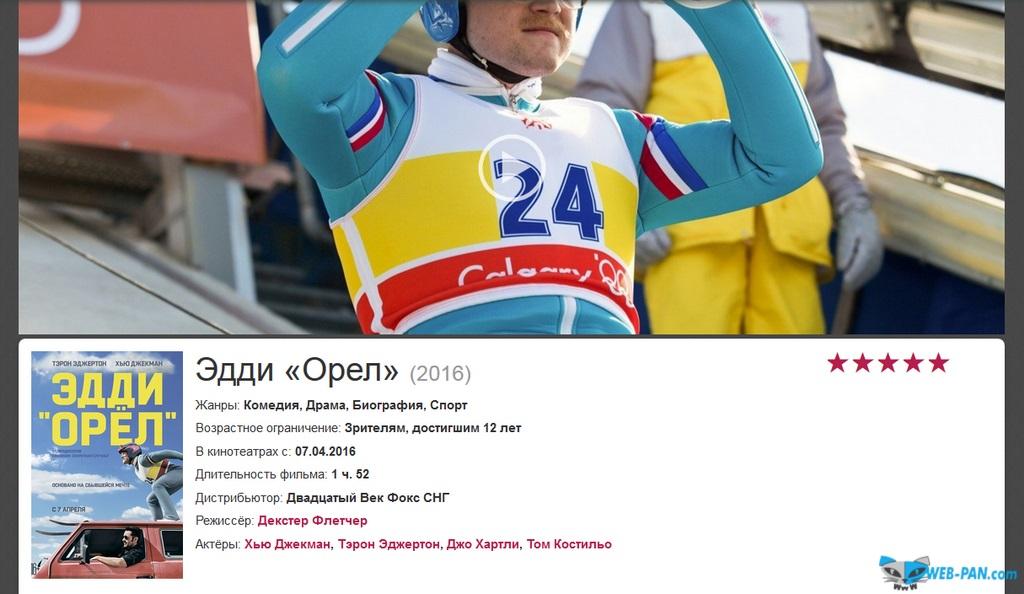 Смотрим спортивный фильм про достижения и упорство Эдди, Орёл из Британии!