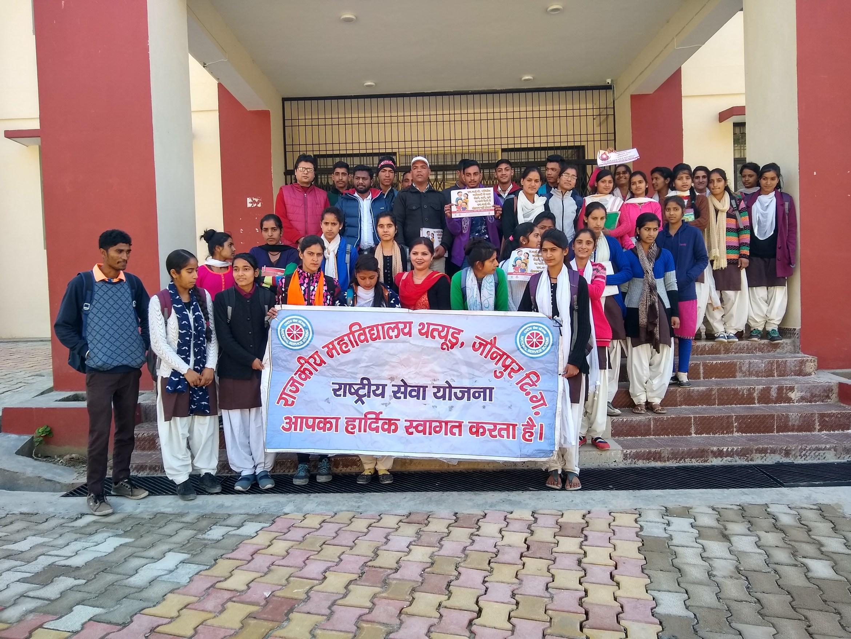 Government Degree College, Thatyur