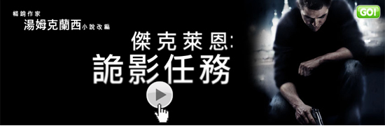 電影傑克萊恩 詭影任務海報(評價/影評)pps翻譯影城-愧對作者湯姆克蘭西!驚天諜變 魅影特攻線上影評/一触即发qvod快播Jack Ryan Shadow