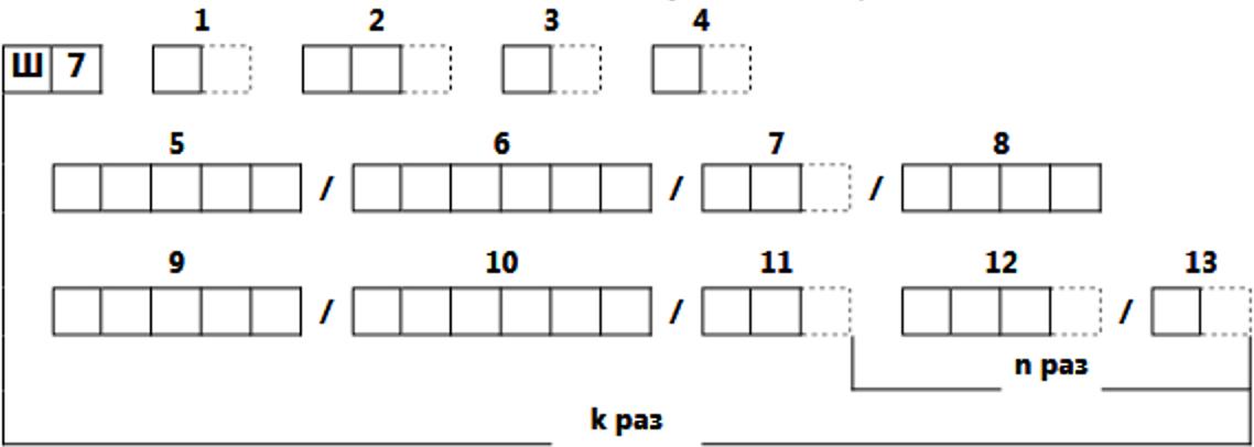 Схема блока Ш7