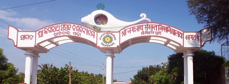 Shri Jagannath Sanskrit Vishwavidyalaya