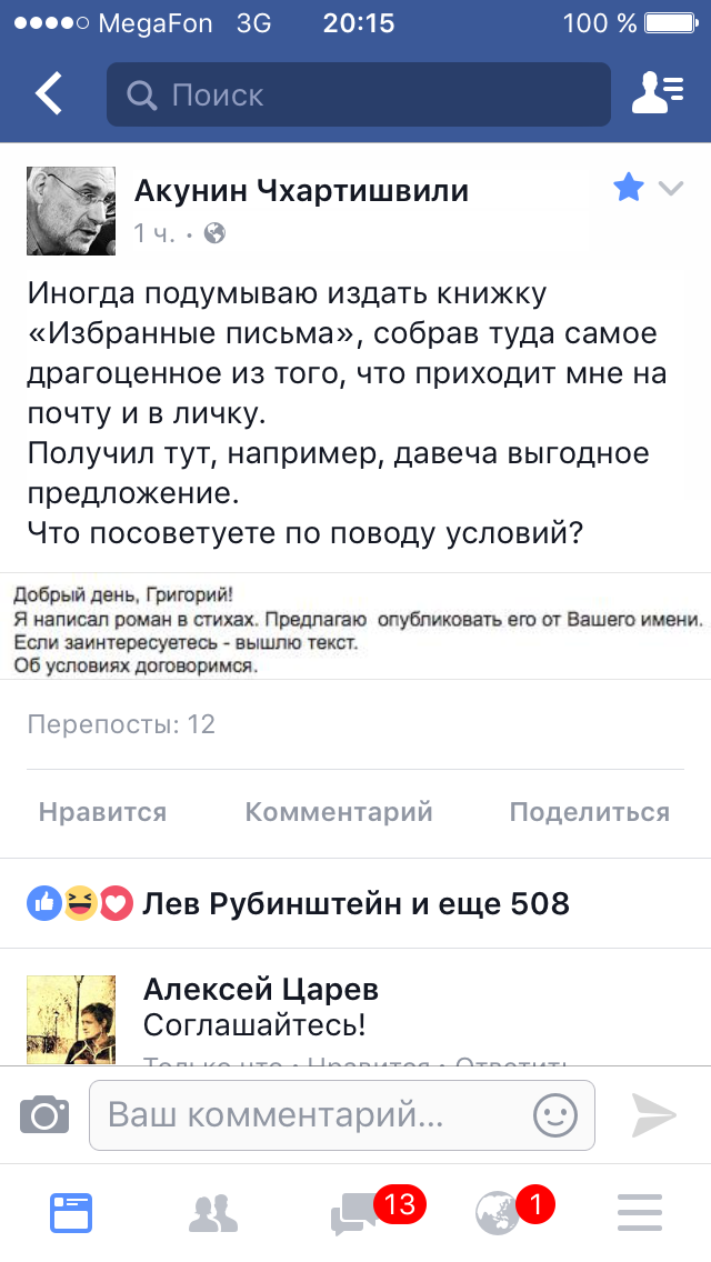 Искушение Бориса Акунина