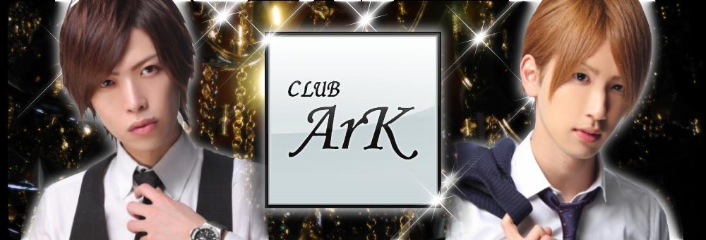 大阪ミナミ 東心斎橋 ホストクラブ CLUB ArK(アーク)