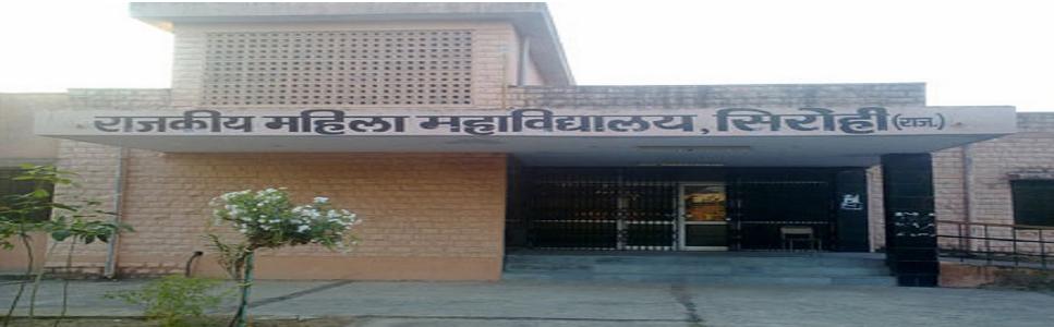 Government Girls College, Sirohi